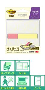 ポストイット 付箋 強粘着 ポータブル ポップアップ ディスペンサー付き ケース付き 白 75×25mm×1冊 75×50mm×1冊 各28枚 POFP-COM2