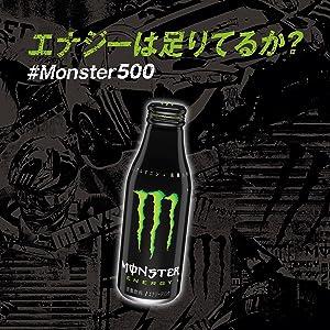 500ml モンスター エナジー