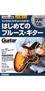 DVD&CDでよくわかる!  はじめてのブルース・ギター