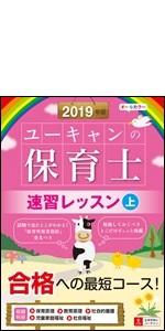 2019年版 ユーキャンの保育士 速習レッスン(上)