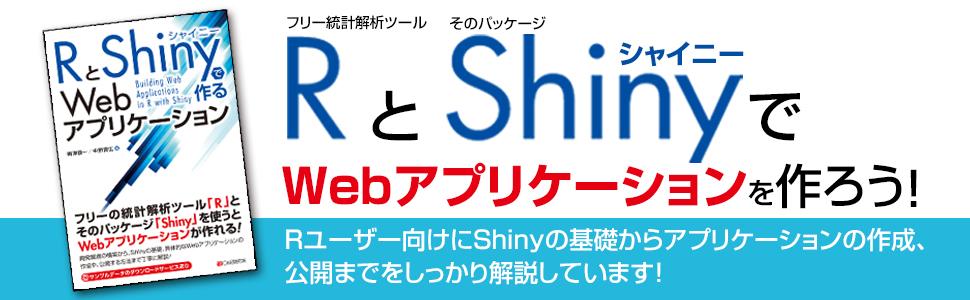 Shiny  シャイニー Webアプリケーション