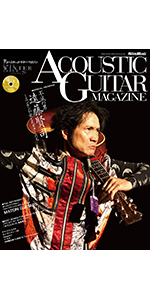 アコースティック・ギター・マガジン 2018年12月号 Vol.79