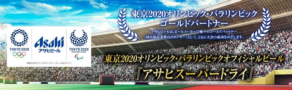 アサヒビール お酒 酒 缶 ビール 缶ビール 東京2020オリンピック オリンピック パラリンピック ビール アサヒスーパードライ スーパードライ