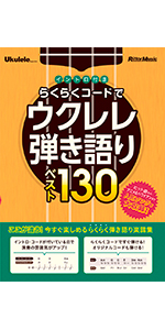 ウクレレ・マガジン イントロ付き らくらくコードでウクレレ弾き語りベスト130 (Ukulele Magazine)