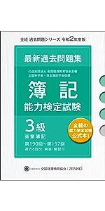 全経 簿記能力検定試験 最新 過去問題集 3級商業簿記 【令和2年度版】