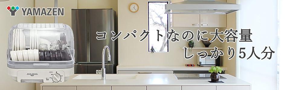 [山善] 食器乾燥器 (5人分) 120分 タイマー付き ホワイトグレー (自然対流式)(抗菌/防カビ) YD-180(LH) [メーカー保証1年]