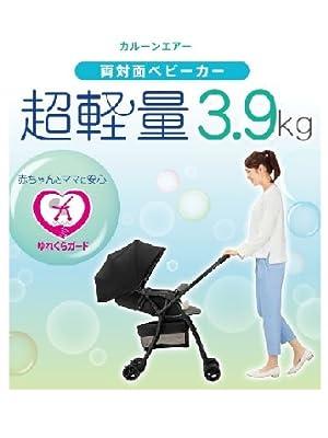 ベビーカー 最軽量 軽い 荷物たっぷり 押しやすい すいすい 赤ちゃん 新生児 両対面 お散歩