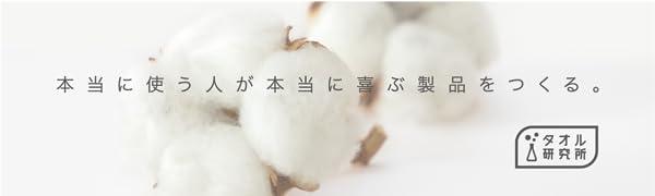 【Amazon.co.jp限定】無印良品 タオル研究所 毎日シンプル