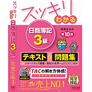 スッキリわかる 日商簿記3級 第10版