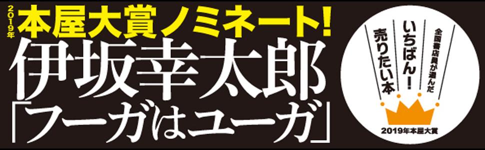 フーガはユーガ 本屋大賞 ノミネート 本屋 大賞 伊坂幸太郎
