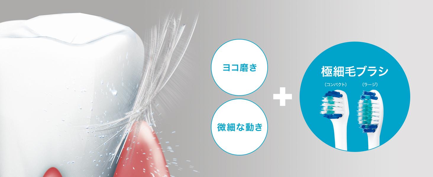 歯周ポケットに潜む歯周病の原因を書き出す 密集極細毛ブラシ  横磨き 微細な動き 歯周病 歯垢 歯石 しっかり届く 汚れを取り除く 磨き残し すっきり きれい 歯ブラシ 電動歯ブラシ 歯磨き
