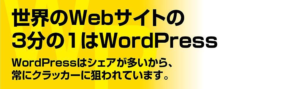 WordPress ワードプレス セキュリティ 改ざん 改竄 不正 アクセス データ 漏えい 漏洩 自己防衛 セミナー プラグイン 対策
