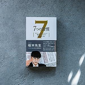 7つの習慣 ドラゴン桜 桜木先生  賢者のハイライト 佐渡島 コルク