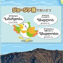 地図 文化 世界 日本 ジョージア グルジア 言語 帝国書院