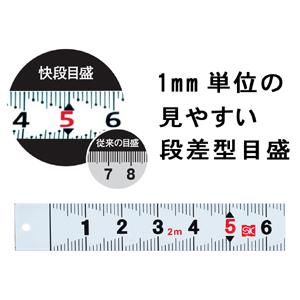 SK 貼れるメジャー 快段目盛 PM-1320KD 段差 目盛