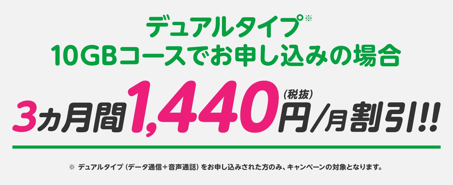 デュアルタイプ10GBコースお申し込み:3ヶ月間1440円割引き