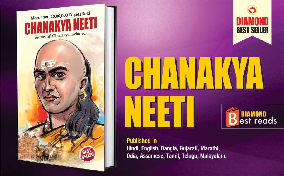 Chanakya Neeti ,chankaya niti,