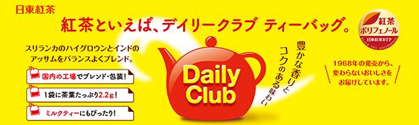 日東紅茶 デイリークラブ
