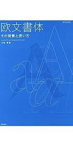 フォント フォントのふしぎ タイポ タイポグラフィ グラフィック グラフィックデザイン サインデザイン サイン 小林章 ロゴデザイン 広告 パッケージ パッケージデザイン