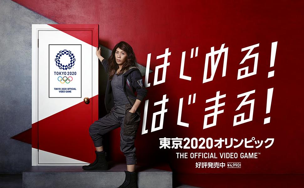東京2020オリンピック THE OFFICAL VIDEO GAME ゲームソフト 吉田沙保里 スポーツゲーム セガ