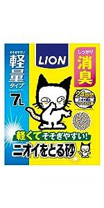 ニオイをとる鉱物猫砂軽量消臭軽くてそそぎやすい