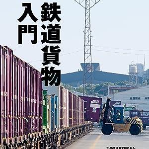 鉄道 貨物