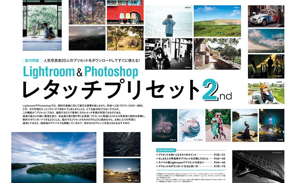 人気写真家20人のプリセットをダウンロードしてすぐに使える!