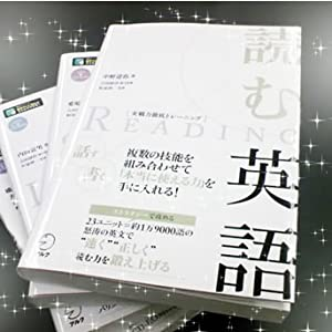 reading リーディング 英語 ビジネス英語