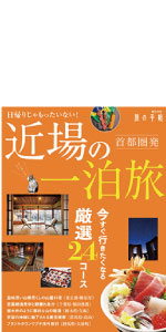 交通新聞社 ガイド 旅行 一泊 近場 首都圏 絶景 グルメ 酒 食事 街歩き 温泉 宿