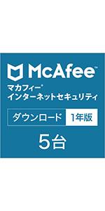 マカフィー インターネットセキュリティ (5台/1年用)