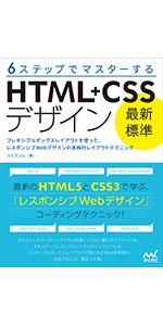 HTML CSS デザイン