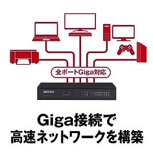 Giga接続で高速ネットワークを構築