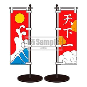カブキ団十郎のぼり2本セット