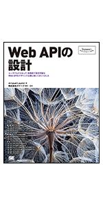 Web APIの設計