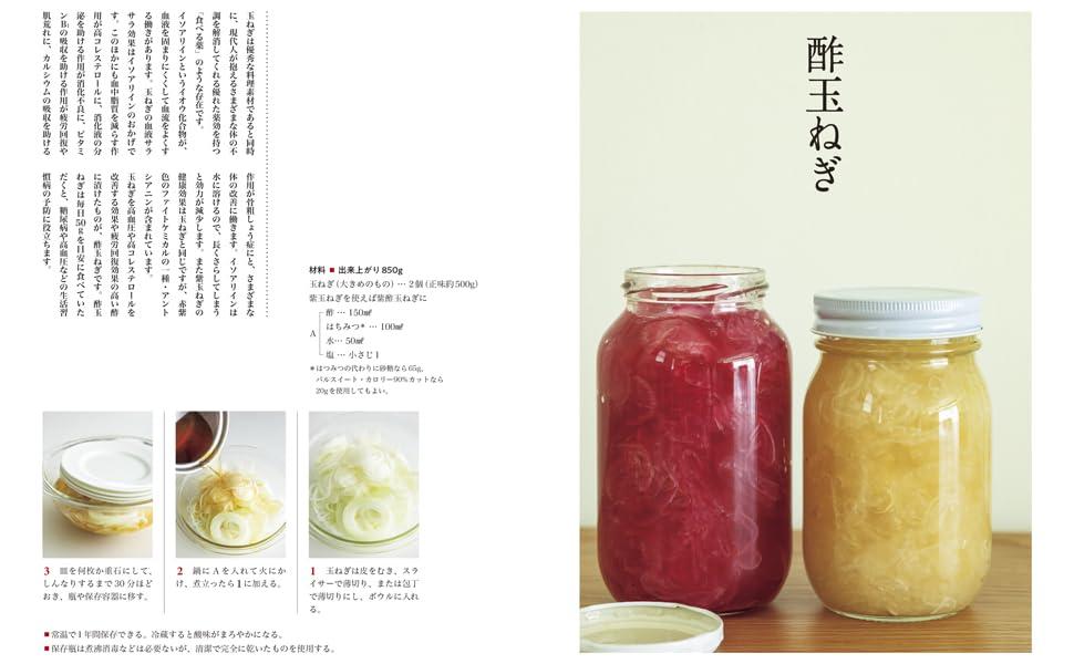 酢玉ねぎ 常備菜