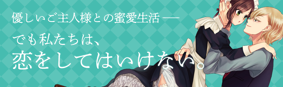 TL ティーンズラブ エッチ Sガール tsugumi メイド 貴族 天然 主従関係 イケメン 溺愛