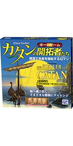 カタン 航海者版 パッケージ