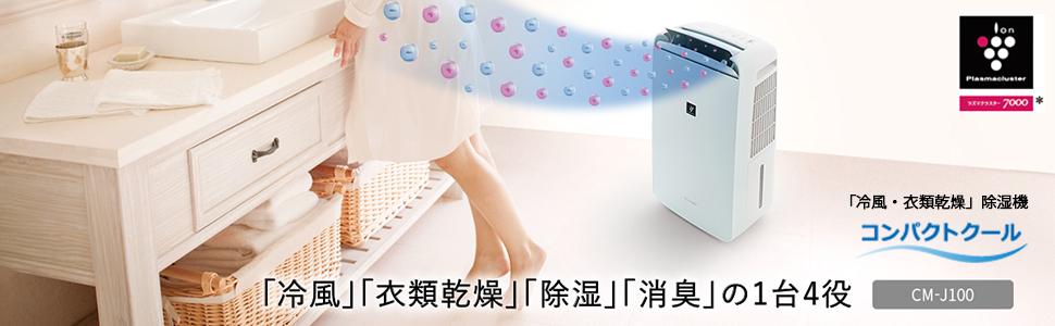CM-J100 プラズマクラスター 冷風 衣類乾燥 除湿 消臭 コンパクトクール