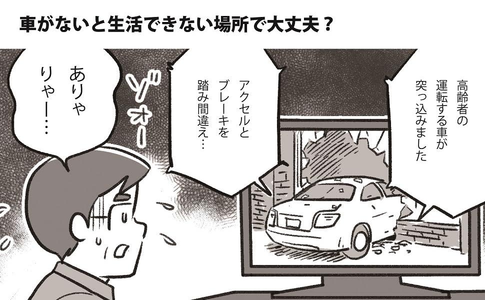 高齢者ドライバー問題