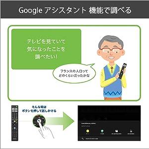 Google アシスタント を搭載することで、今まで以上に音声検索機能が便利になりました。