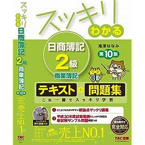 スッキリわかる 日商簿記2級 商業簿記 第10版