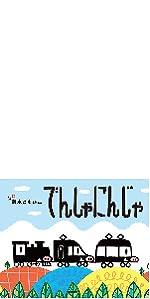 交通新聞社 電車の絵本 でんしゃのえほん でんしゃにんじゃ 忍者 冒険 電車 記者 新幹線 絵本 藤本ともひこ
