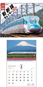 日本を駆ける 新幹線カレンダー2021