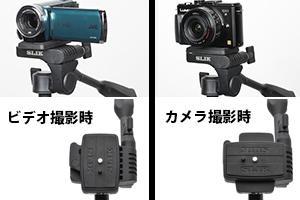 カメラ・ビデオ兼用
