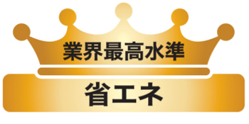 王冠_省エネ