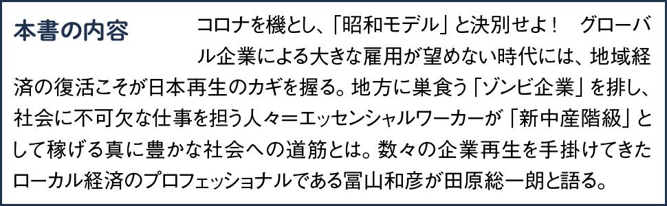 新L型経済 コロナ後の日本を立て直す (角川新書)