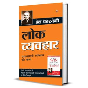 dale carneige,success books, motivational books, success books, best  self help books, popular books