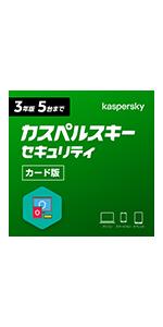 カスペルスキー セキュリティ 3年5台(カード版)