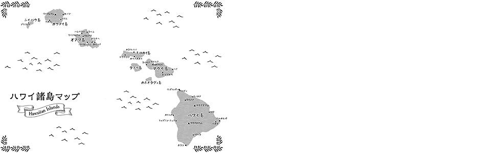 ハワイ神話 ハワイ地図