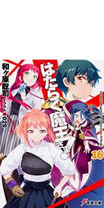 はたらく魔王さま! (16) (電撃文庫)